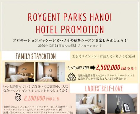 ホテルプロモーション2020