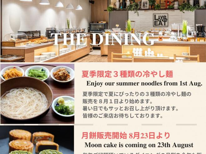THE DINING 8월 새 메뉴